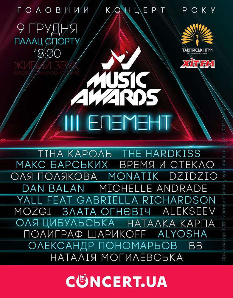 постер М1 Music Awards