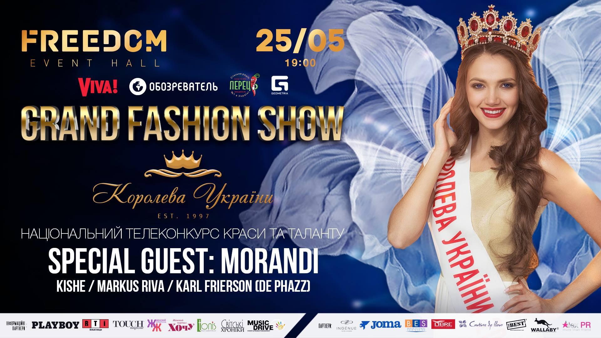 Конкурс талантов на королеве украины