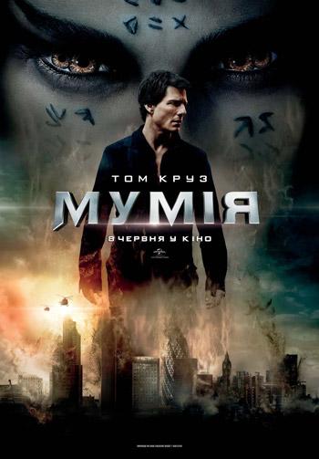 мумия-021