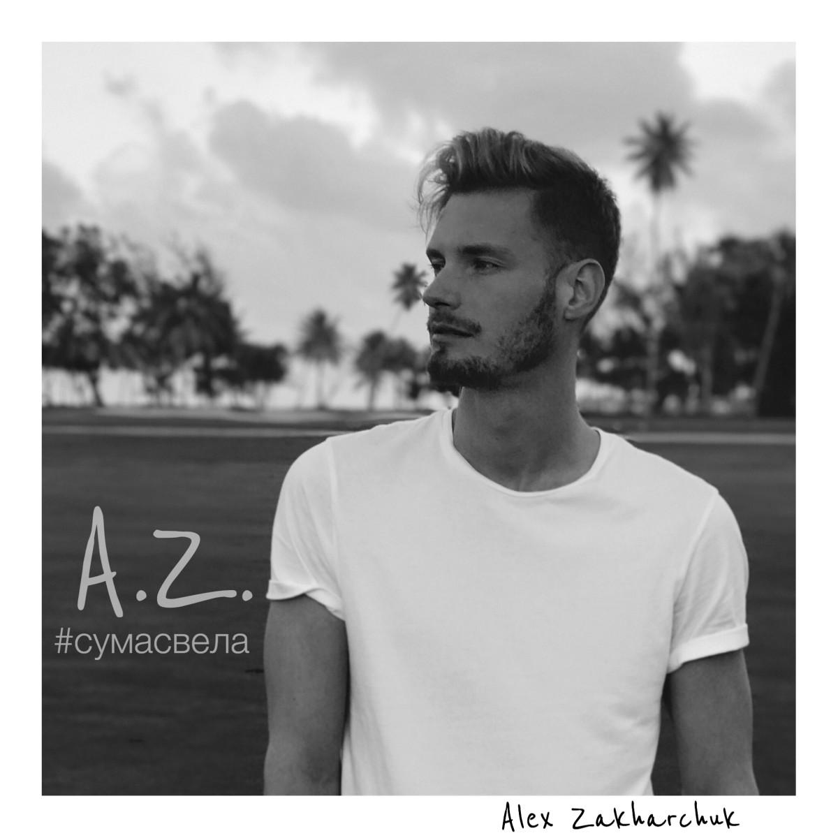 Алекс_Захарчук-3