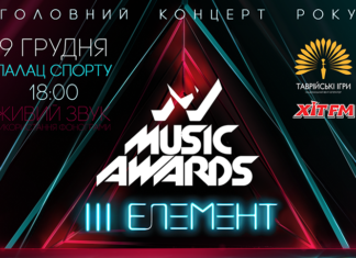 постер М1 Music Awards-1
