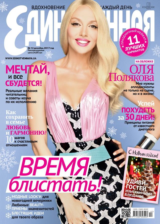 оля полякова на обложке журнала единственная