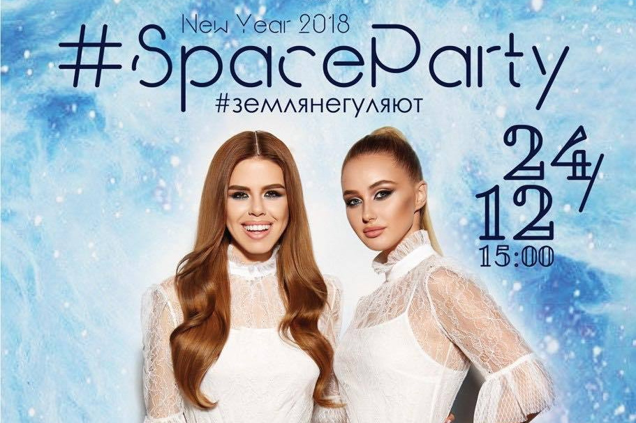 Space New Year Party